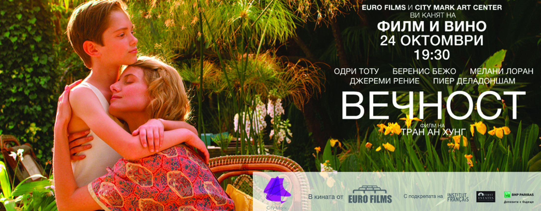 """Вечност"" с First Estates и Euro Films"
