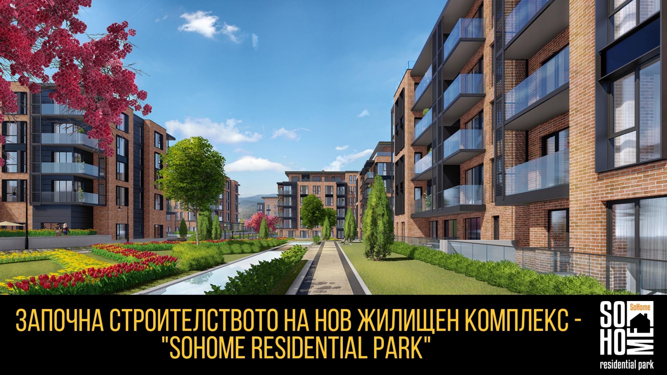 Започна строежът на новия жилищен комплекс SoHome Residential Park