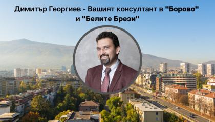 Димитър Георгиев – Вашият консултант в Борово и Белите брези